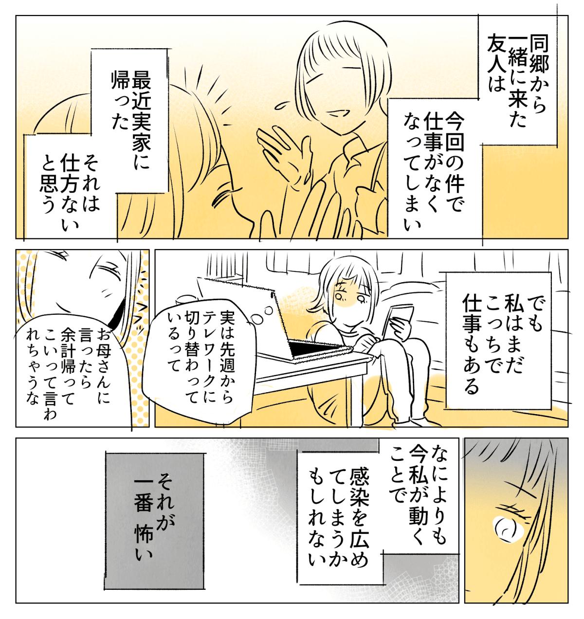 「帰ってきて!」感染症が心配な母からの電話【後編】