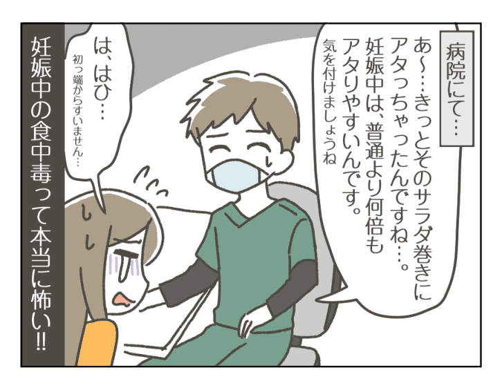 21_妊娠初期のサラダ巻き事件_4