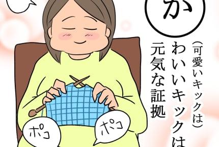 胎動はかわいい?それとも激しい?胎動と産まれた赤ちゃんの性格は関係しているのか、ママたちに聞きました #産後カルタ