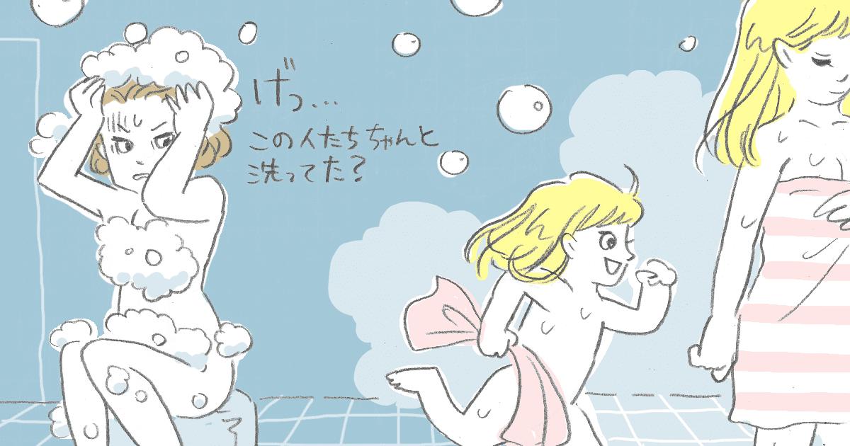 体を洗わずかけ湯