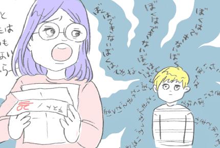 親の言葉が子どもの成績を決める!?親が自覚しておきたい「言葉の暗示」