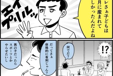 【ギリギリ旦那5】妊娠中の失言!早生まれのなにが悪い!編