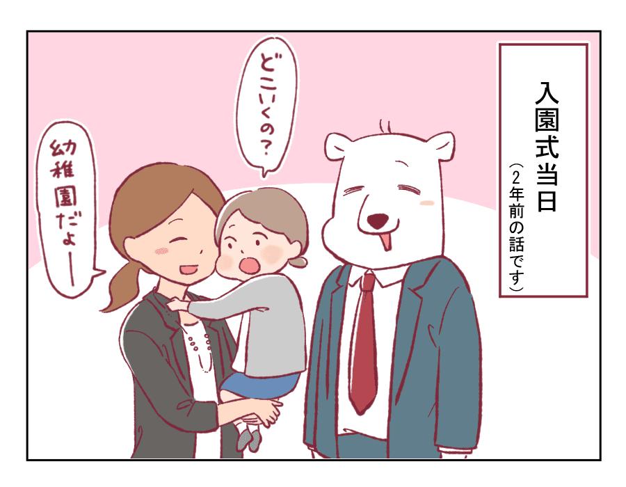 4コマ漫画59-1