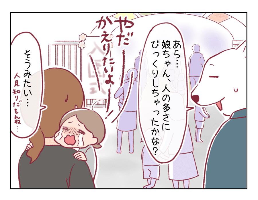 4コマ漫画59-2