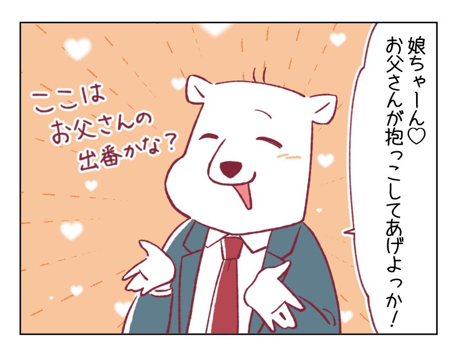 4コマ漫画59-3