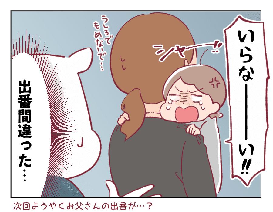 4コマ漫画59-4