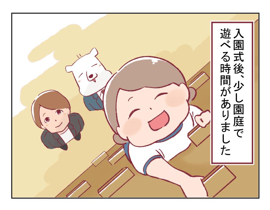 4コマ漫画60-1