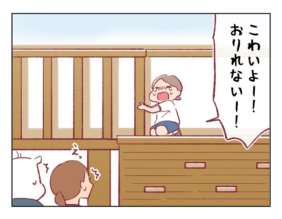 4コマ漫画60-2