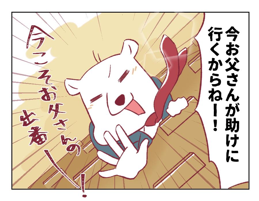 4コマ漫画60-3