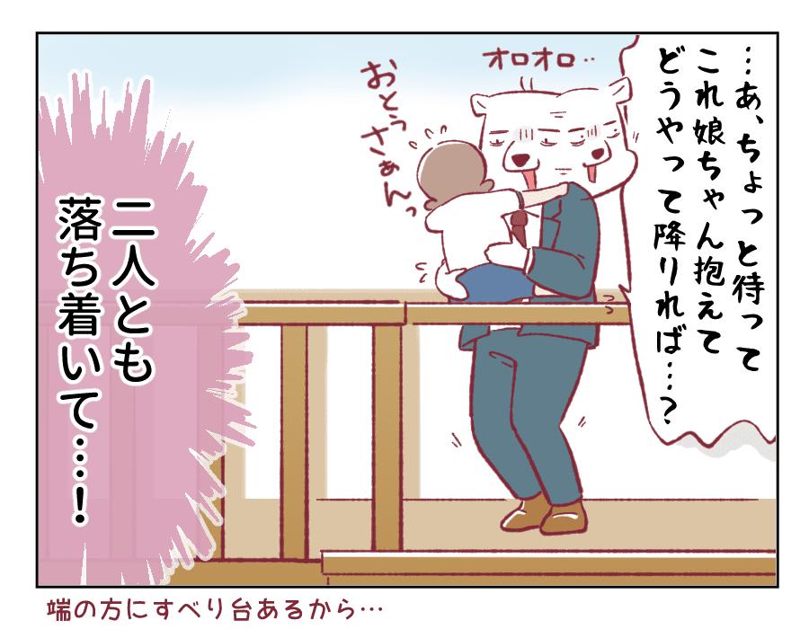 4コマ漫画60-4