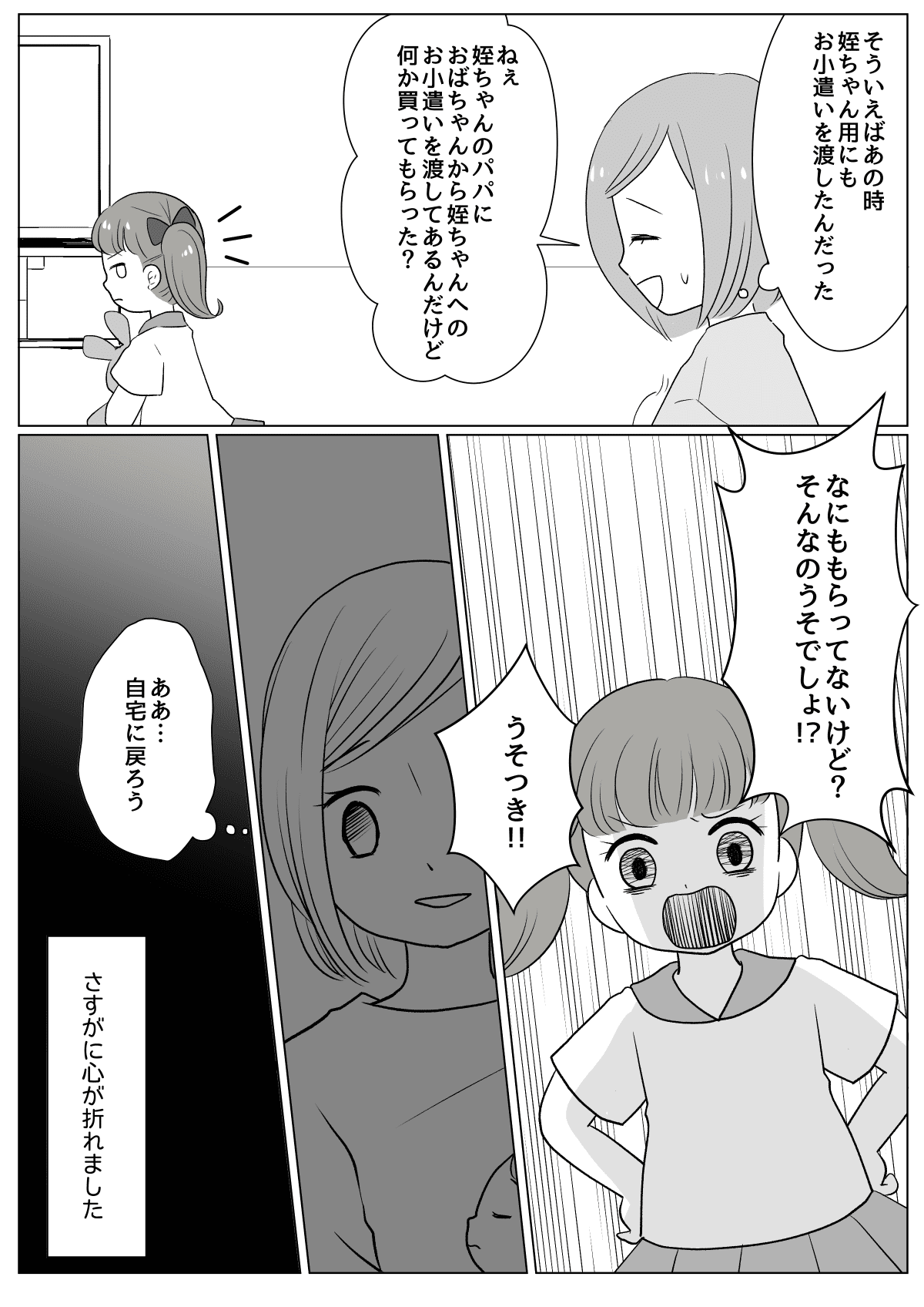単発202004-3-2 (1)