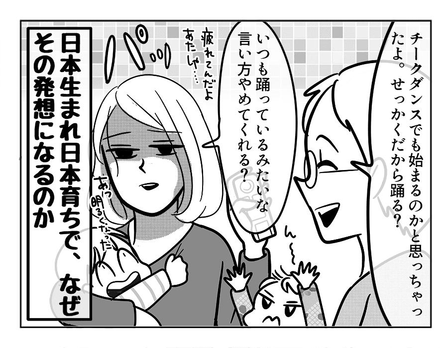 46話 シャル ウィ ダンス?_4