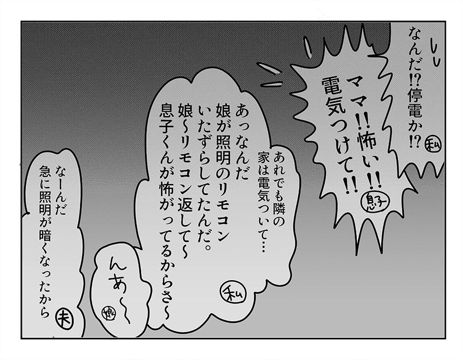 46話 シャル ウィ ダンス?_3