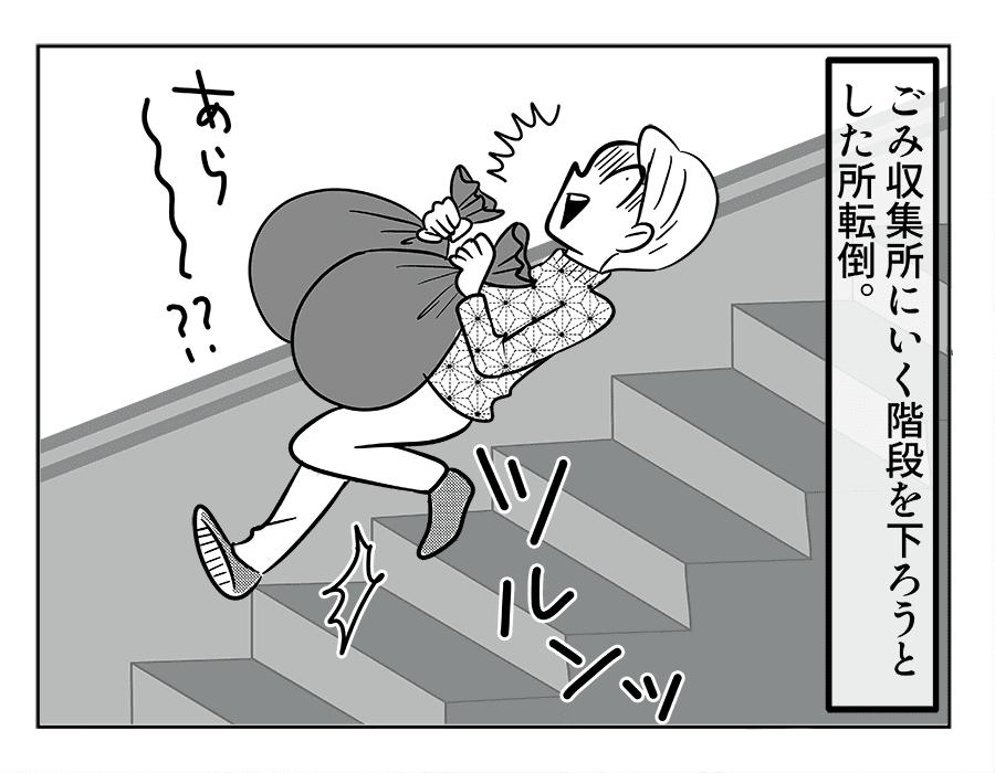 48話 両手にゴミ袋_2