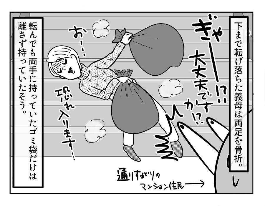48話 両手にゴミ袋_3
