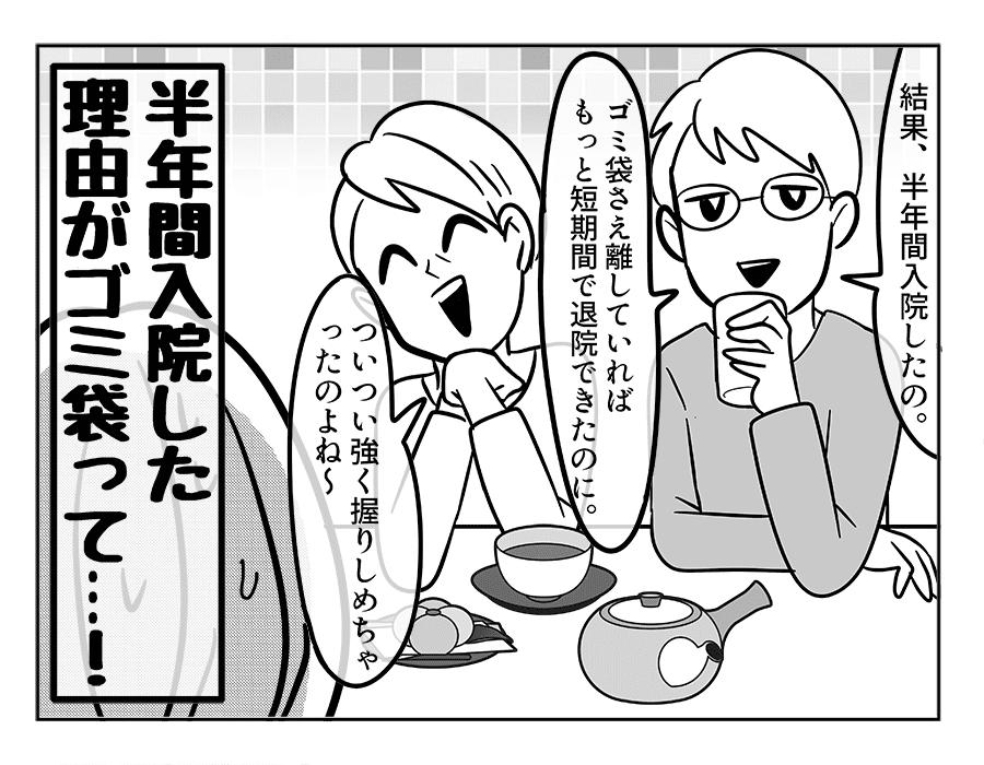 48話 両手にゴミ袋_4