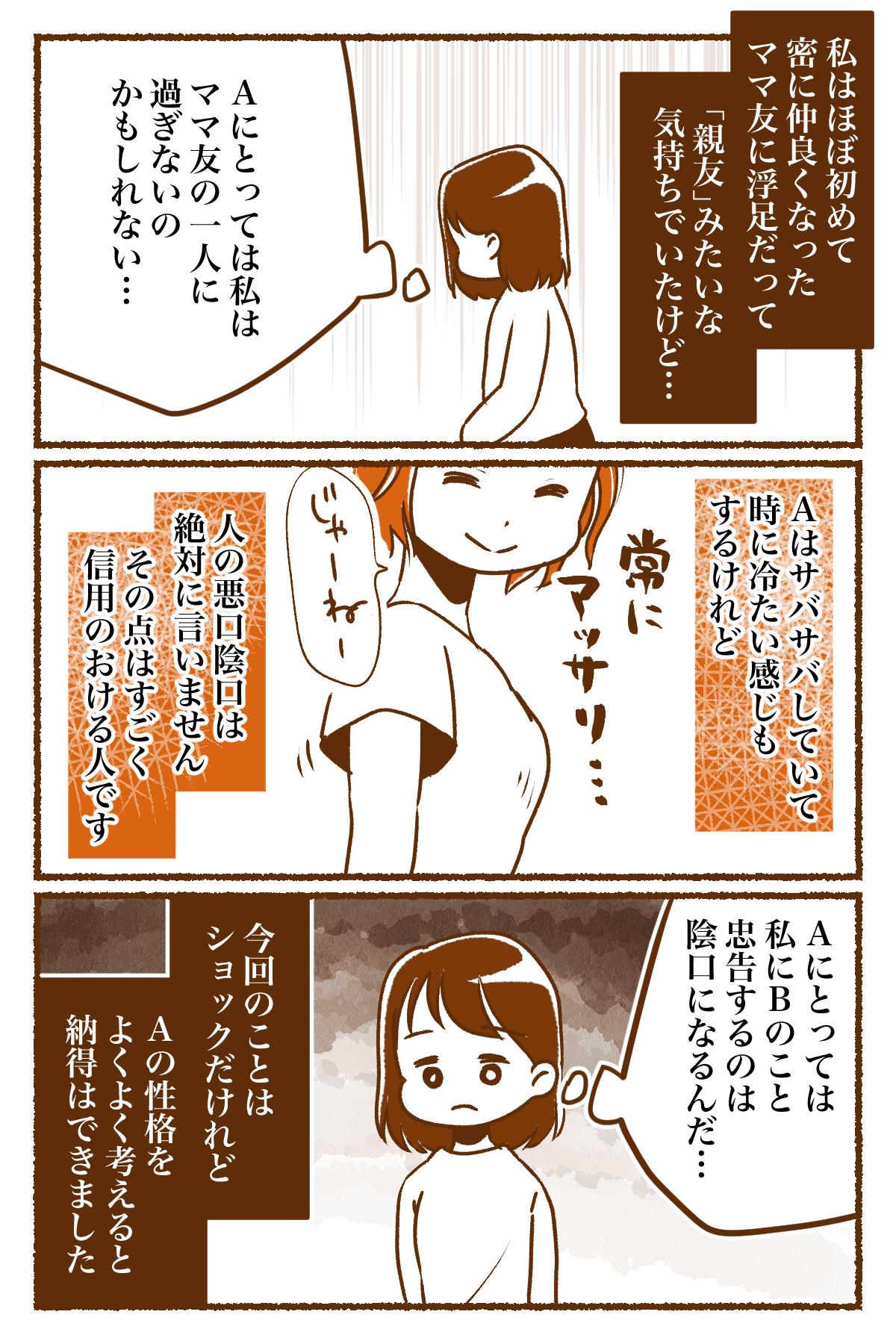 仲良しだと思っていた先輩ママ友_出力_003