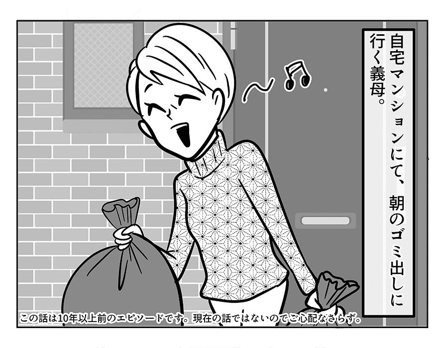 48話 両手にゴミ袋_1
