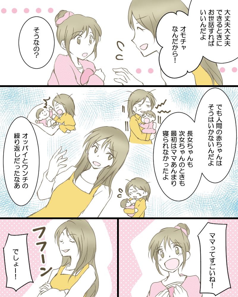 修正:単発(脚本)4月19日配信分②