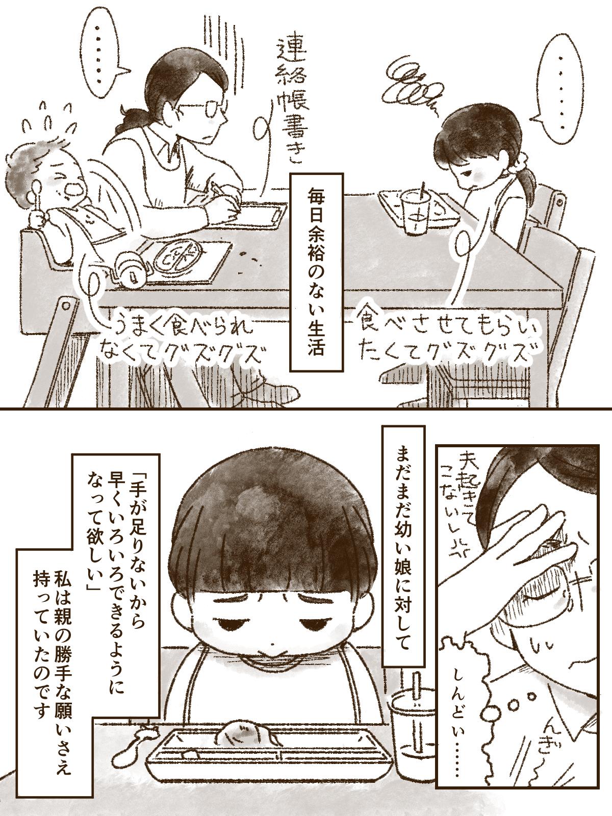 小さな子供とパン屋に行くということ_001