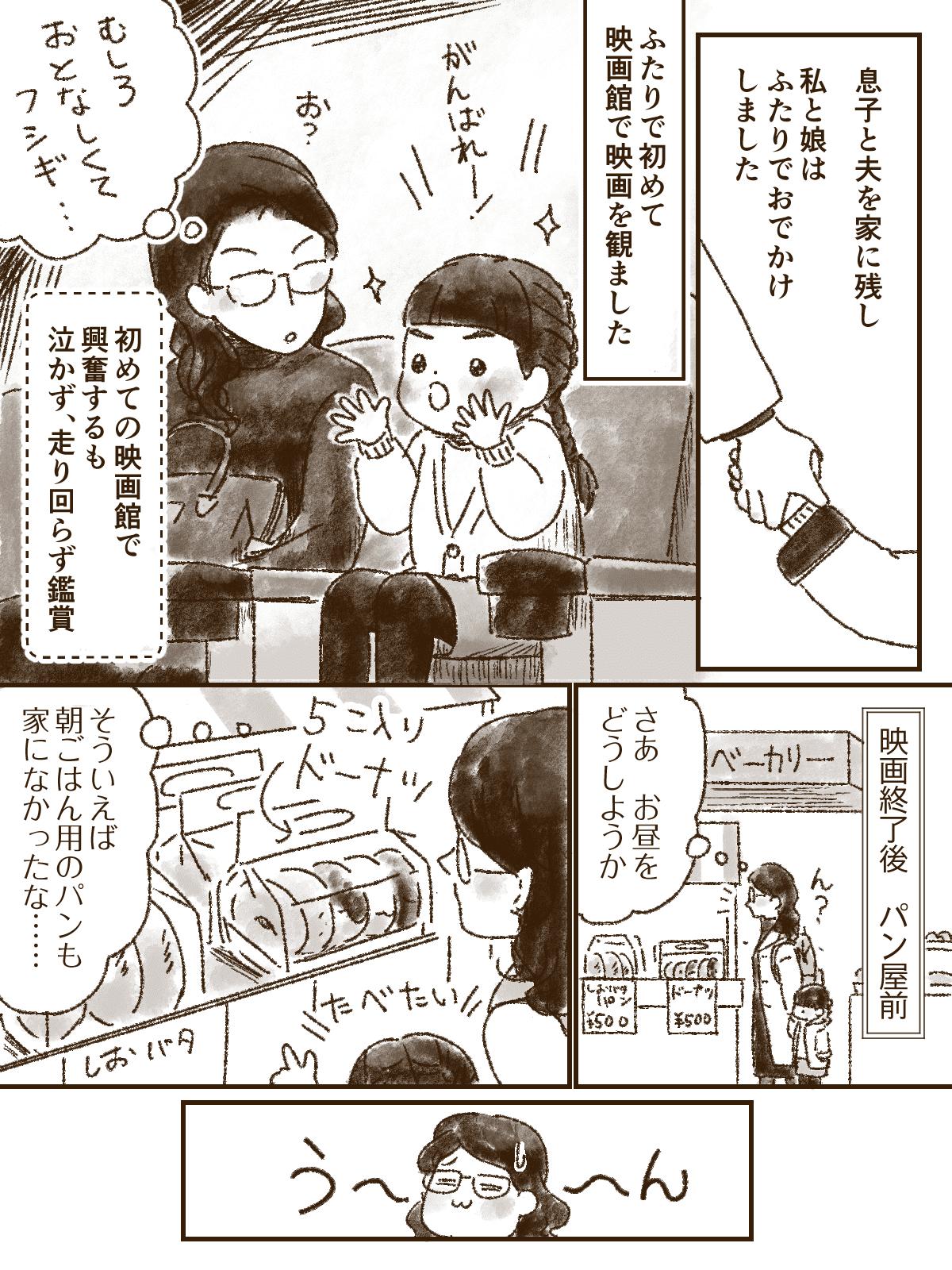 小さな子供とパン屋に行くということ_002