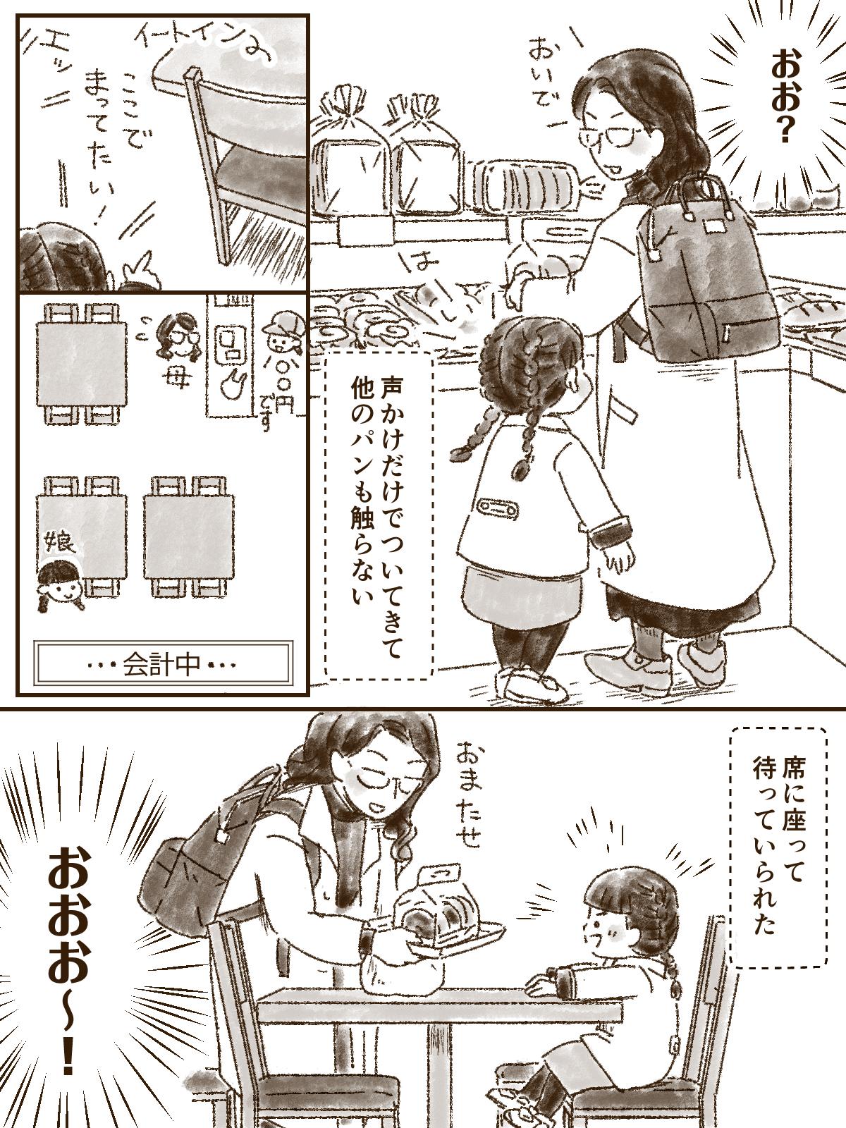 小さな子供とパン屋に行くということ_003