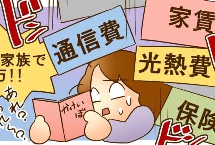 親子3人で支出は毎月30万円。これって普通?見直すべきポイントは?