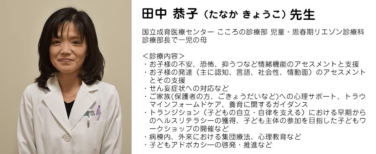 prf_tanakakyoko