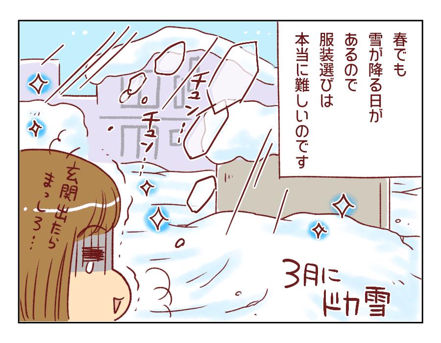 【4兄弟子育て迷走中】#4コマ母道場 21話3