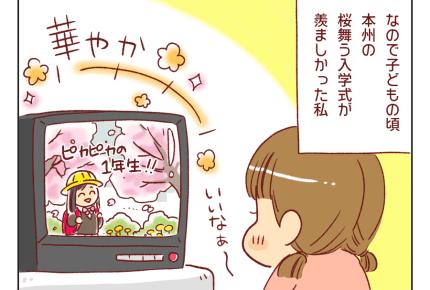【4兄弟子育て迷走中】本州とは少し違う?北海道の入学式 #4コマ母道場