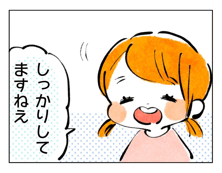 wata63-3