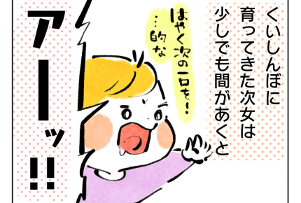 【2人目育児日記】まねっこ大好き! #4コマ母道場