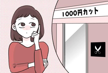 格安1000円カットはお得?仕上がりに満足できる?利用したママたちの感想は