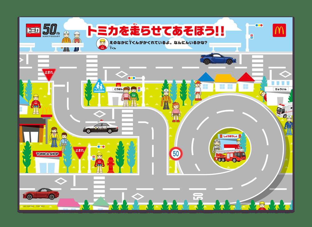 © TOMY 「トミカ」は株式会社タカラトミーの登録商標です。 © TOMY/アースグランナー・テレビ大阪