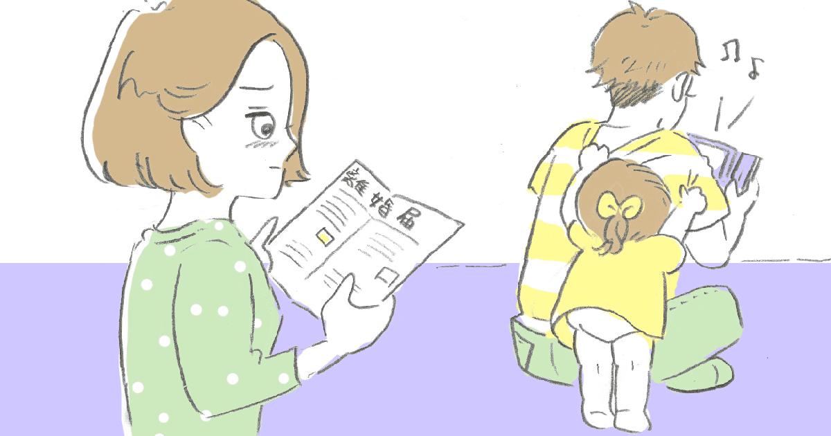 大人の発達障害2