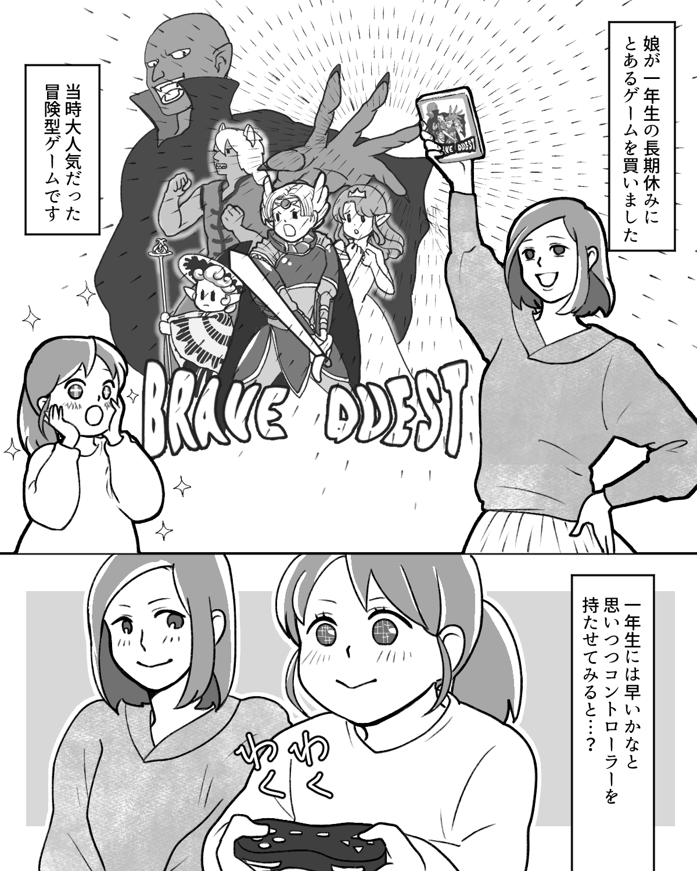ゲームをしよう!1