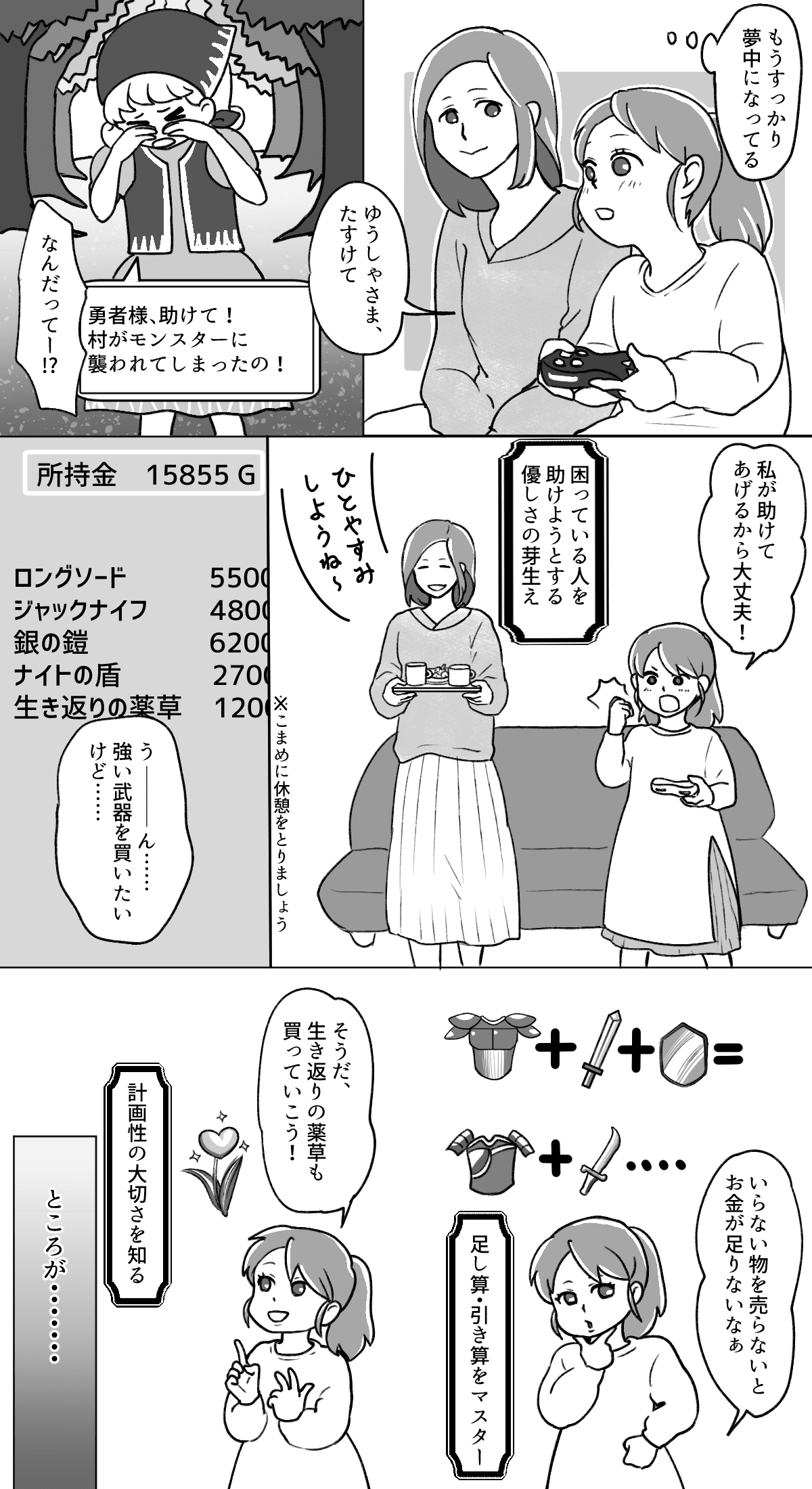 ゲームをしよう!3