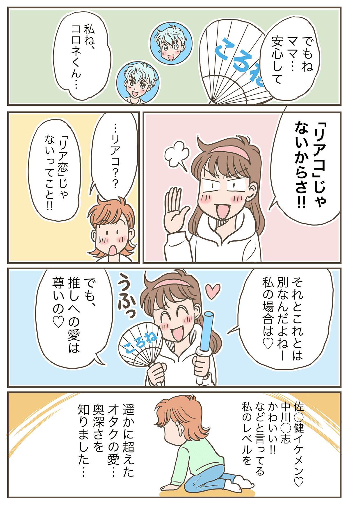 娘の恋愛事情_004