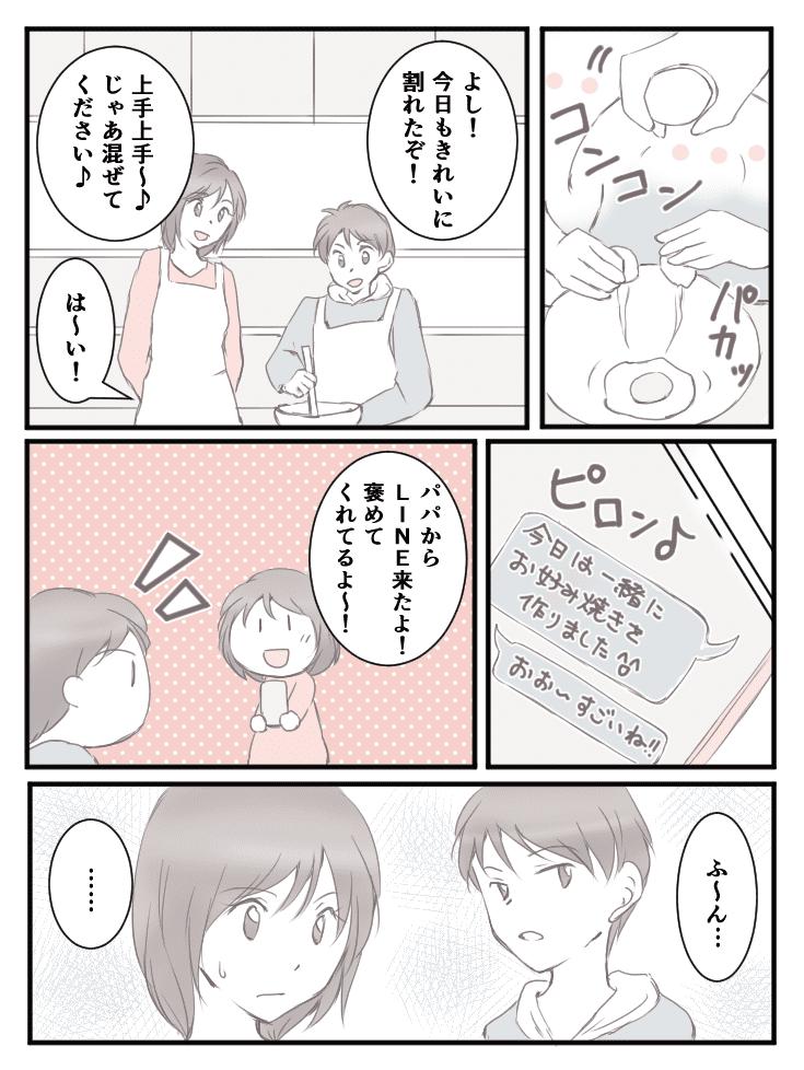 単発(オリ)5月3日配信分① (1)