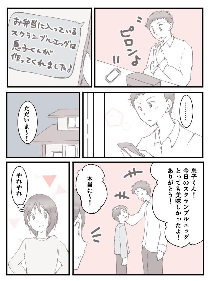 単発(オリ)5月3日配信分③ (1)
