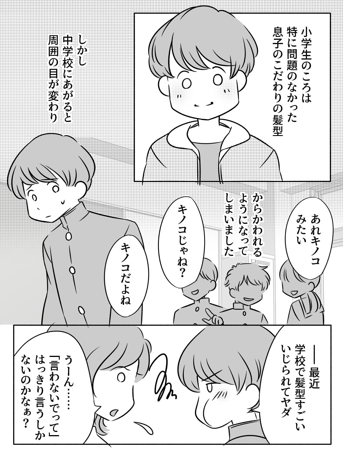 息子こだわりの髪型を同級生たちは「キノコ」とバカにした!01