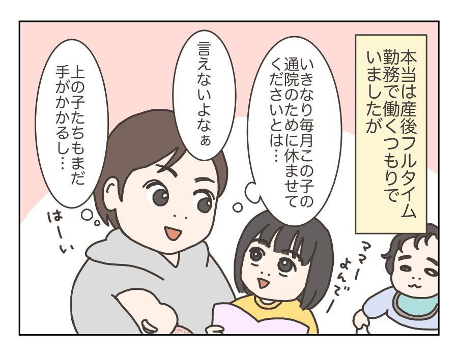 【チームで子育て】子どもが食物アレルギーで通院!仕事はどうする?13-2