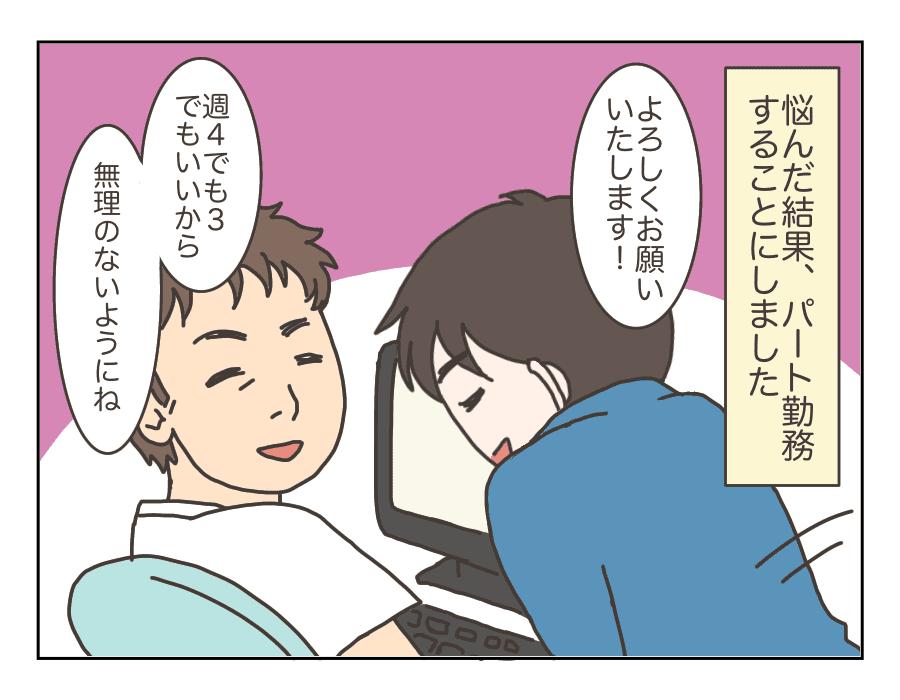 【チームで子育て】子どもが食物アレルギーで通院!仕事はどうする?13-3