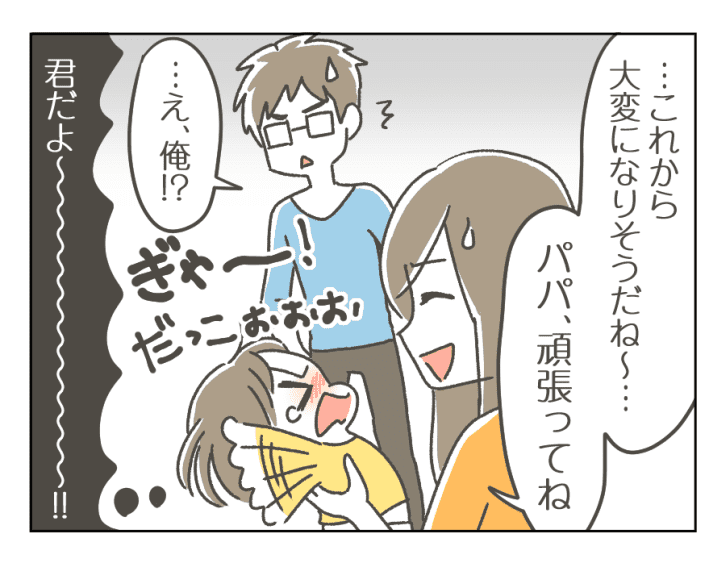23_パパ育のはじまり_03