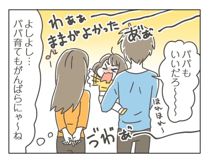23_パパ育のはじまり_04
