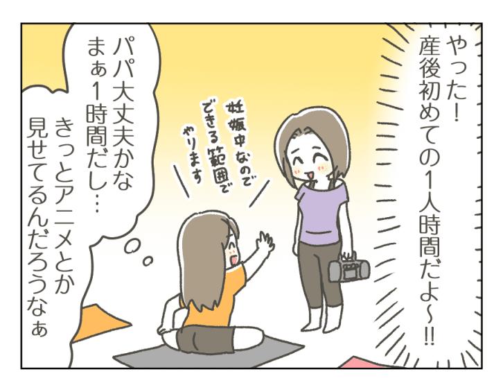 24_ママの習い事とパパ_2