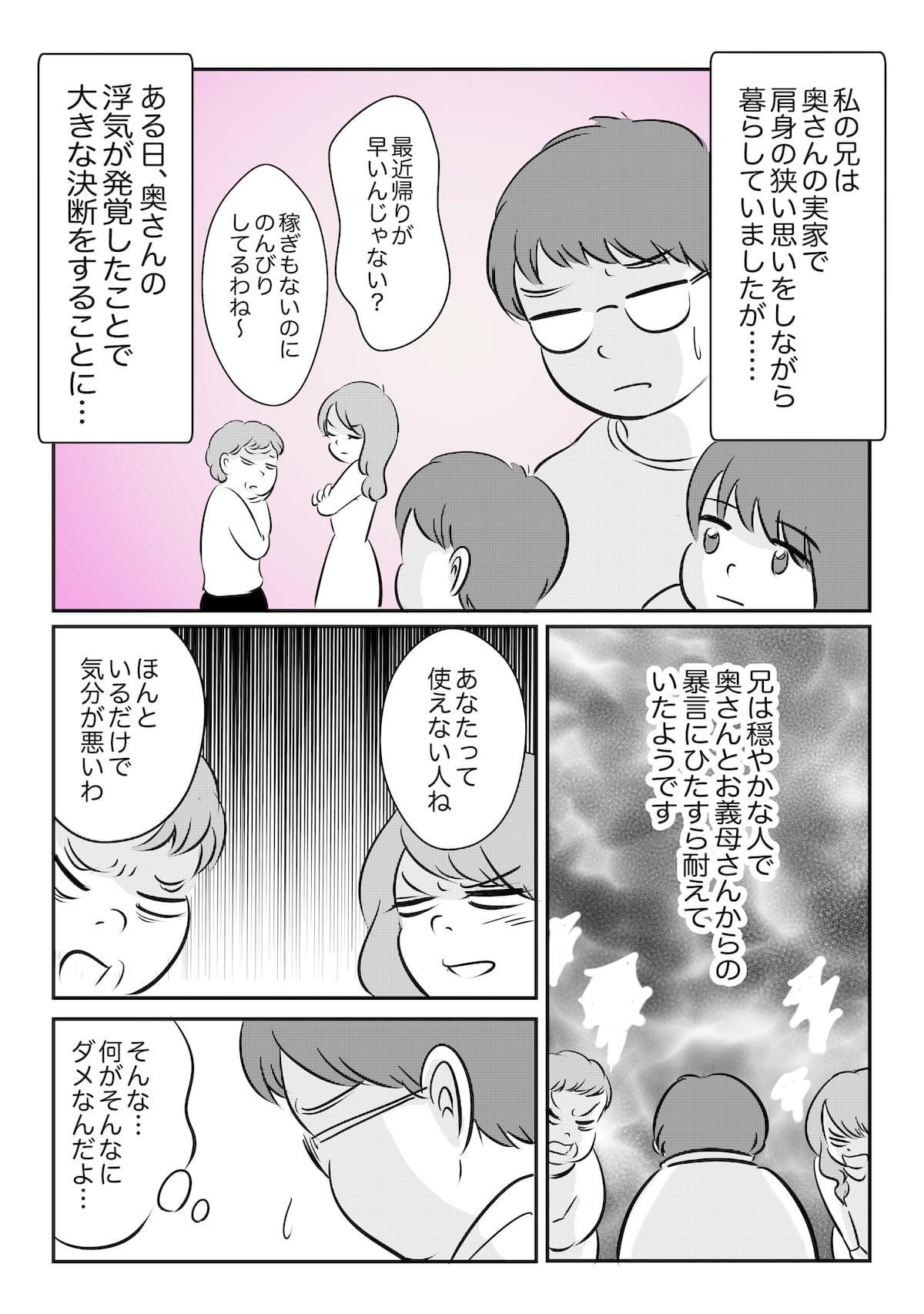 耐え抜いた兄の幸せ_001