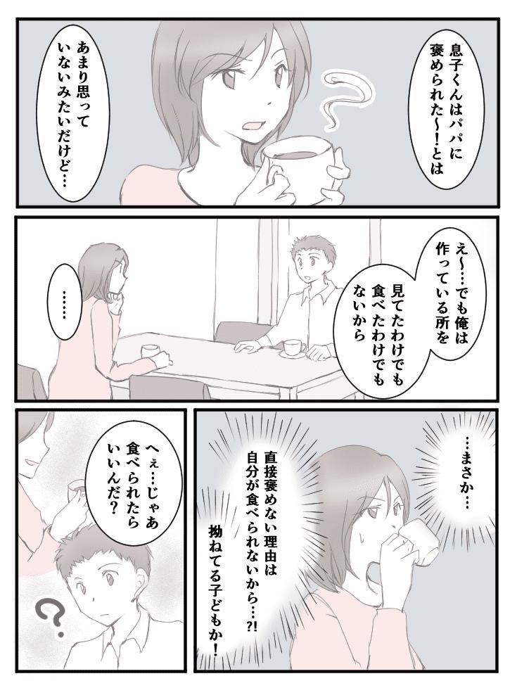 単発(オリ)5月3日配信分② (1)