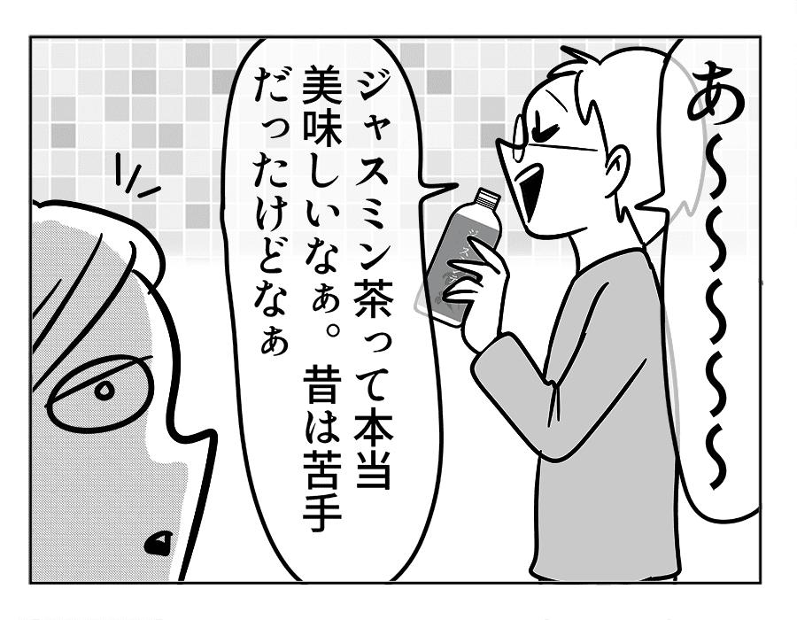 49話 ジャスミン茶と妻_1