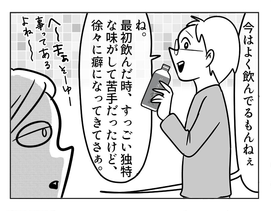 49話 ジャスミン茶と妻_2